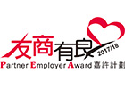 Partner Employer Award