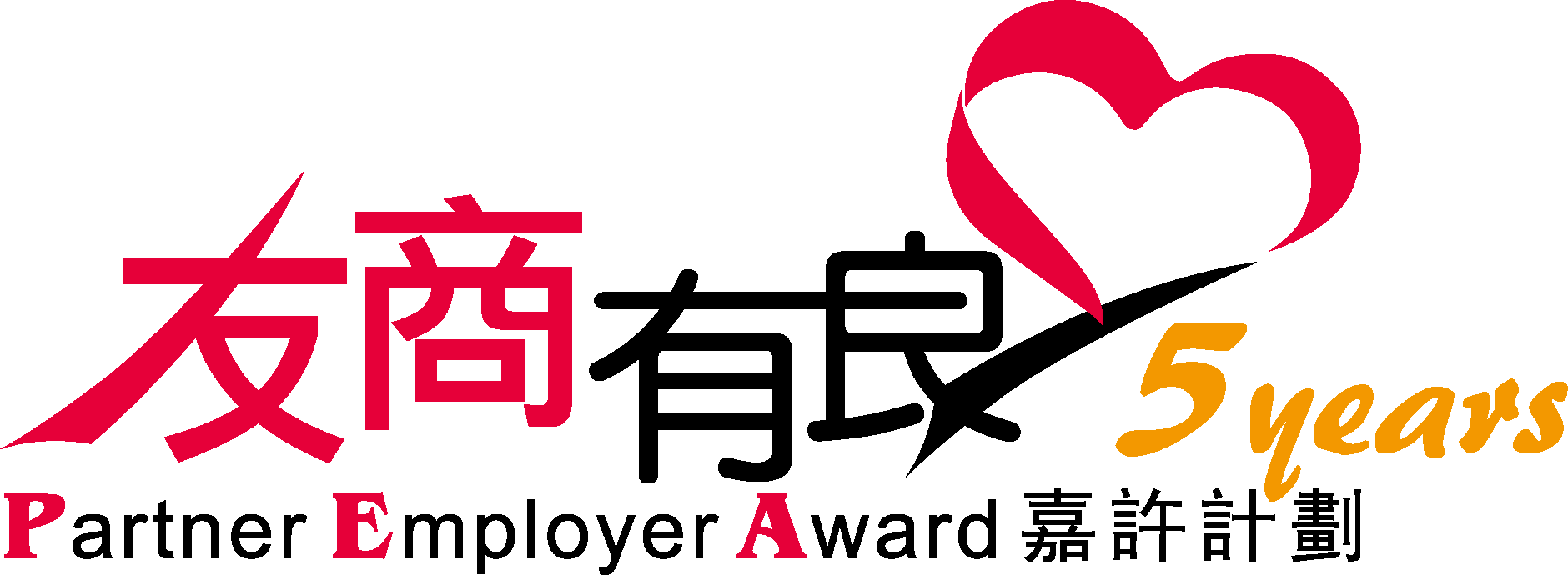 Partner Employer Award 5+